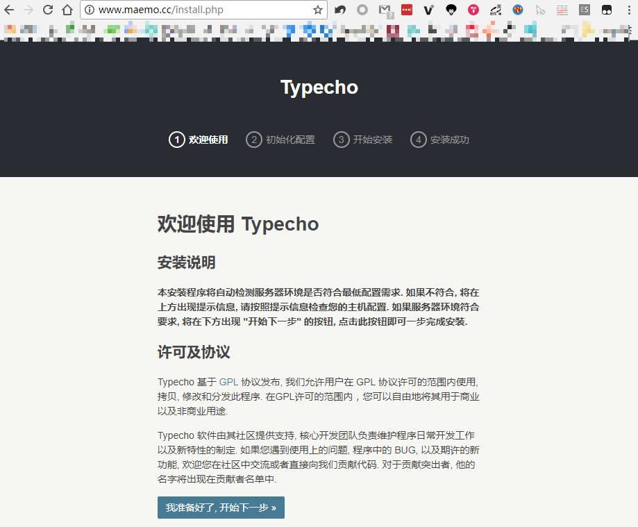 Typecho安装页面